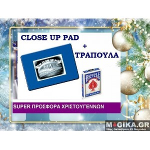 Close up pad - Standard - Blue + 1 Bicycle ΔΩΡΟ !